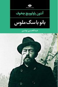 بانو با سگ ملوس و چند داستان دیگر نویسنده آنتوان چخوف مترجم عبدالحسين نوشين